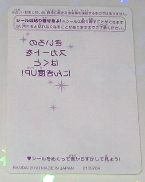 プリキュアスナック002.jpg