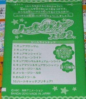 プリキュアスナック004.jpg